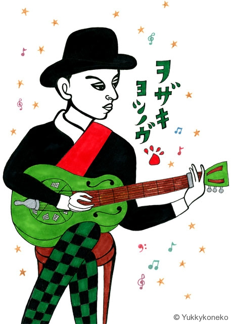 ギターを弾くヲザキヨシノヴ